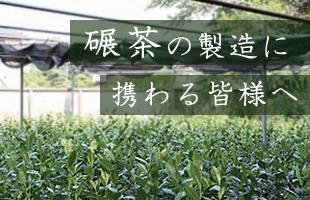 碾茶の製造に携わる皆様へのイメージ