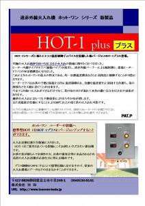 HOT-1プラス パンフ02