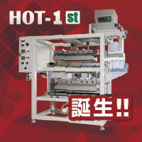 HOT-1st-200x200